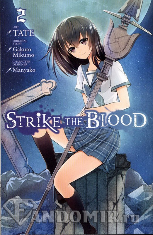 Strike The Blood GN Vol 02