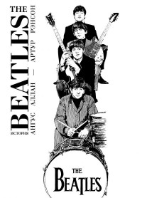 The Beatles. История