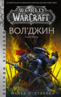 World of Warcraft. Вол'джин. Тени Орды