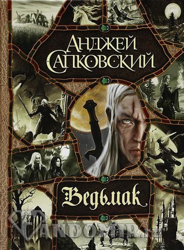 Ведьмак. Анджей Сапковский купить в интернет-магазине FandoMir