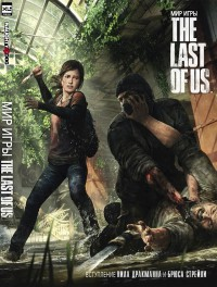 Мир игры The Last Of Us