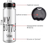 MY BOTTLE. Чёрная