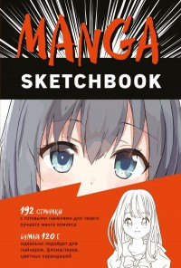 Manga Sketchbook