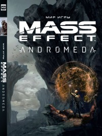 Мир игры Mass Effect. Andromeda