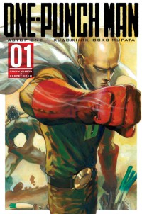One-Punch Man. Книга 1-2