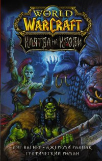 World of Warcraft. Клятва на крови